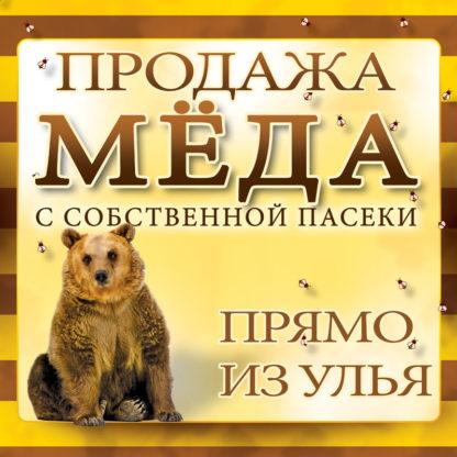 Рекламный баннер BRRU24-1x1 (100x100 см)