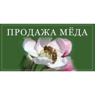 Рекламный баннер BRRU01-2x1 (200x100 см)