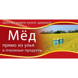 Рекламный баннер BRRU02-2x1 (200x100 см)