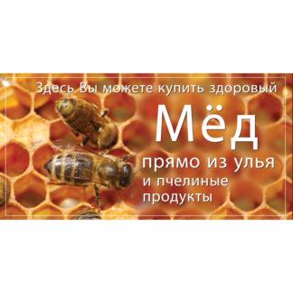 Рекламный баннер BRRU04-2x1 (200x100 см)