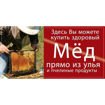 Рекламный баннер BRRU05-2x1 (200x100 см)