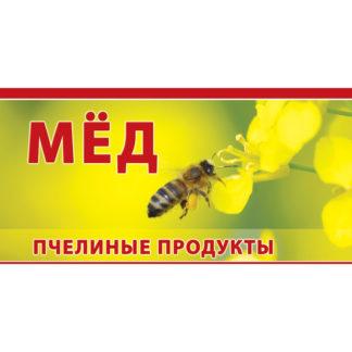 Рекламный баннер BRRU06-2x1 (200x100 см)