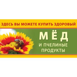 Рекламный баннер BRRU09-2x1 (200x100 см)