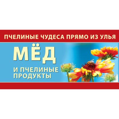 Рекламный баннер BRRU10-2x1 (200x100 см)