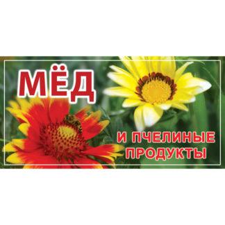 Рекламный баннер BRRU12-2x1 (200x100 см)