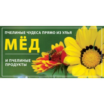 Рекламный баннер BRRU13-2x1 (200x100 см)