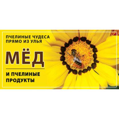 Рекламный баннер BRRU14-2x1 (200x100 см)