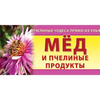 Рекламный баннер BRRU15-2x1 (200x100 см)