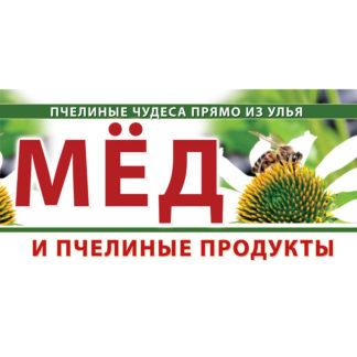 Рекламный баннер BRRU16-2x1 (200x100 см)