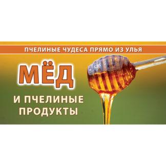 Рекламный баннер BRRU17-2x1 (200x100 см)