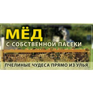 Рекламный баннер BRRU21-2x1 (200x100 см)