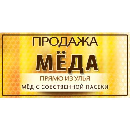 Рекламный баннер BRRU23-2x1 (200x100 см)