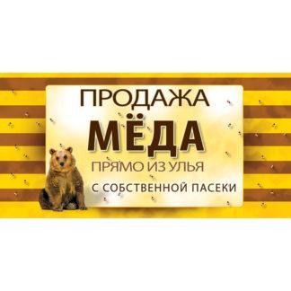 Рекламный баннер BRRU24-2x1 (200x100 см)