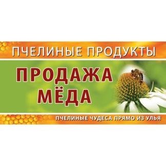 Рекламный баннер BRRU25-2x1 (200x100 см)