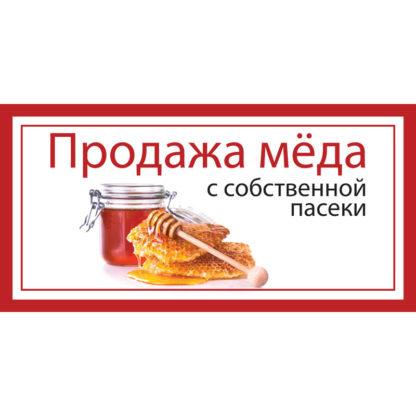 Рекламный баннер BRRU30-2x1 (200x100 см)