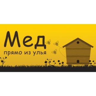 Рекламный баннер BRRU33-2x1 (200x100 см)