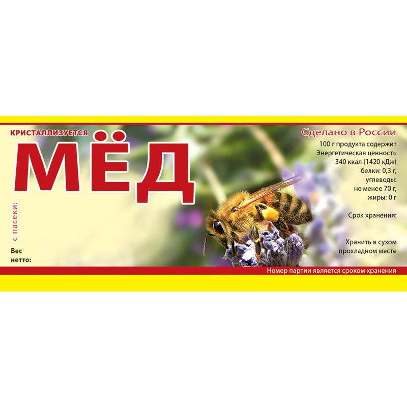 Этикетка на мед картинки