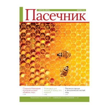 "Журнал ""Пасечник"""